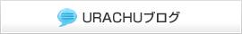 URACHUブログ