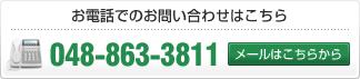お電話でのお問合わせはこちら048-863-3811