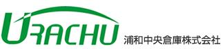 埼玉の貸し倉庫は浦和中央倉庫株式会社