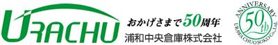 貸し倉庫(貸倉庫)の浦和中央倉庫 - 貸し倉庫 埼玉 -