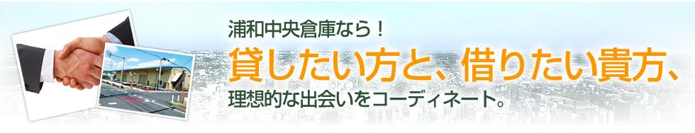 埼玉の浦和中央倉庫なら!貸したい方と、借りたい方、理想的な出会いをコーディネート。