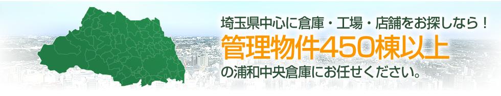 埼玉県中心に倉庫・工場・店舗をお探しなら!管理物件450棟以上の浦和中央倉庫にお任せください。