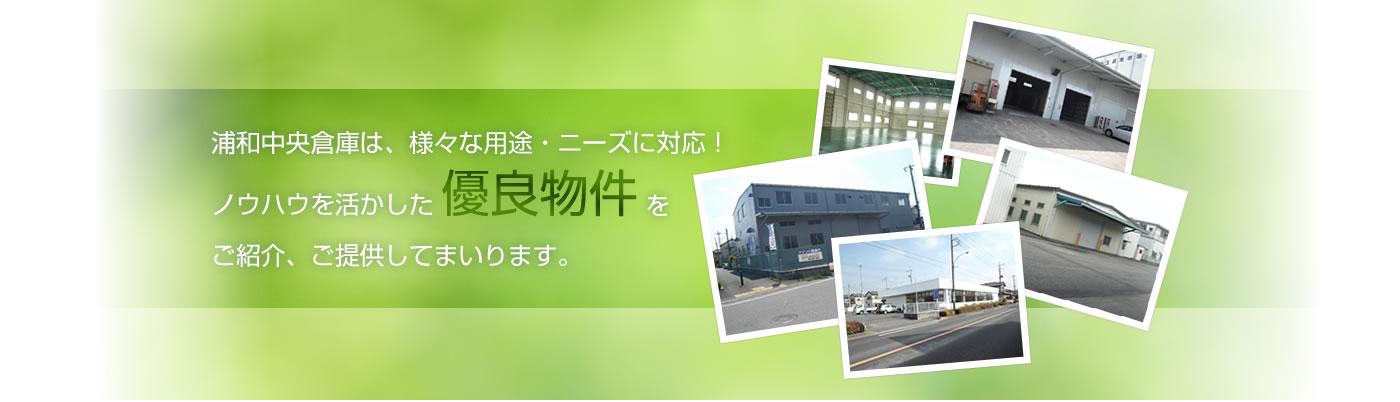 埼玉の浦和中央倉庫なら!様々な用途に合わせた優良物件をご提案、ご提供してまいります。