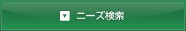 ニーズ選択
